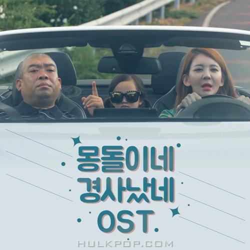 Various Artists – 몽돌이네 경사났네 OST