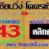 มาแล้ว...เลขเด็ดงวดนี้ 3ตัวตรงๆ หวยซอง โคตรเซียนวิ่ง งวดวันที่ 17/01/61