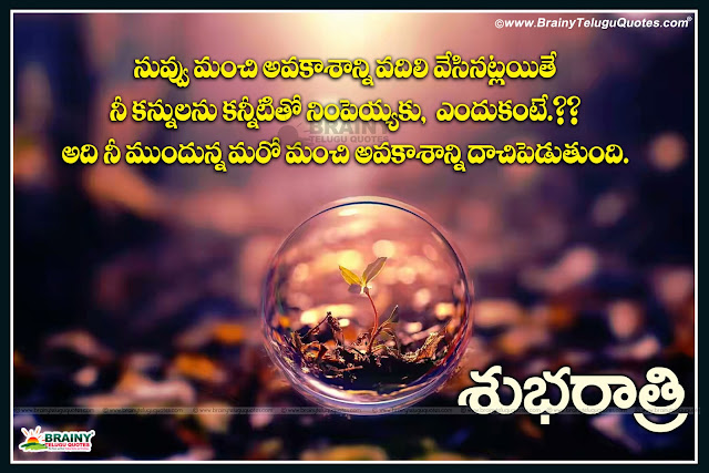 Here is a New Telugu Good night Quotes and Messages Quotes online, Self Confidence Good night Quotes in Telugu, Telugu Self Help Quotes and Good night Greeting Cards, Quotes Adda Good night Quotes in Telugu, 2017 Telugu Good night Quotes and Wallpapers, Good night Telugu Quotes for Sir, Telugu Good night Quotes for Teacher,New Telugu Language and Nice Telugu Good night Wishes for Best Friend, Motivated Dreams Quotes in Telugu Language, Famous Telugu Good Night Wishes pics online, Telugu Nice Good night Messages and Greetings images, All Top telugu Quotes and Images about Good Night.