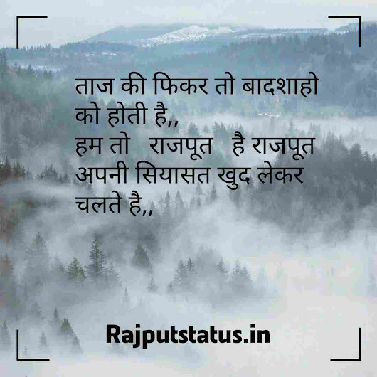 Royal Rajput and Baisa Status in hindi: letest rajput status in hindi