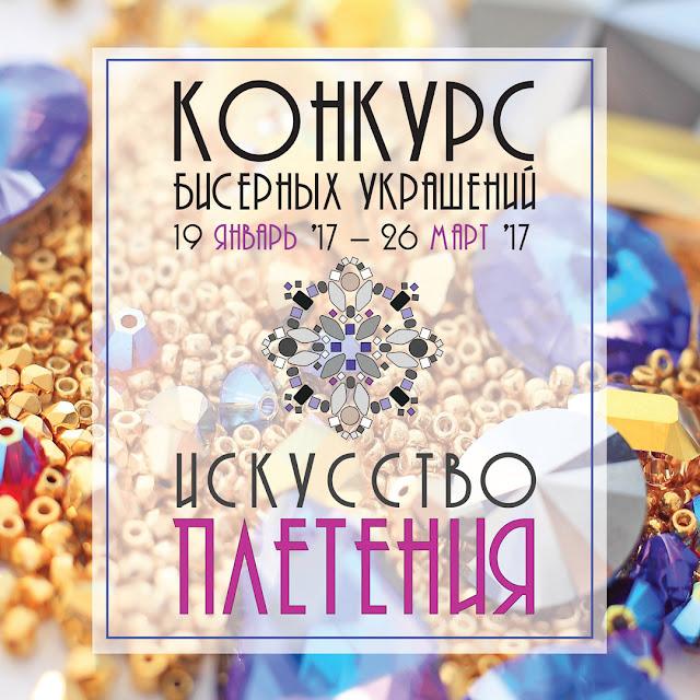 http://www.artbeading.ru/
