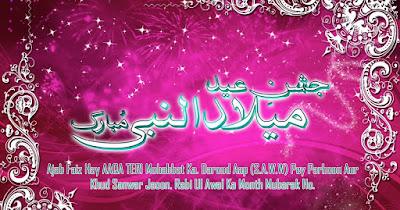 jashne eid milad un nabi essay in urdu