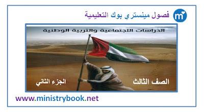 كتاب دراسات اجتماعية وتربية وطنية الصف الثالث 2019-2020-2021