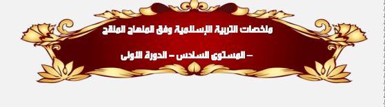 المستوى السادس ملخصات التربية الاسلامية وفق المنهاج الجديد-الدورة الأولى