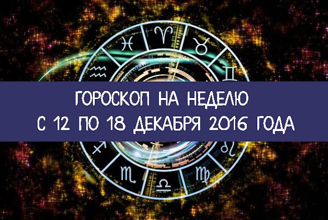 Гороскоп на неделю 2016