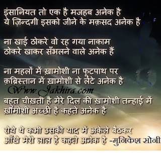 Munishesh soni jakhira.com