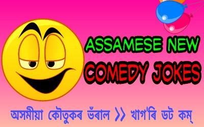 Assamese New Comedy Jokes