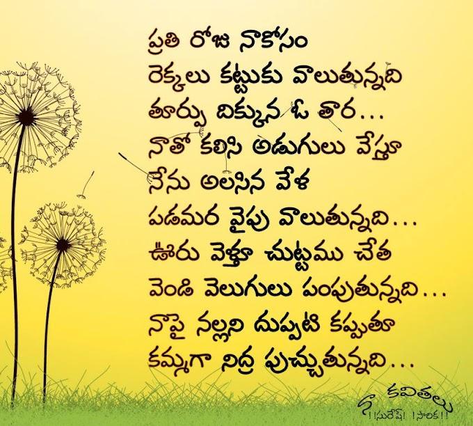 Telugu kavithalu - నీ కోసం