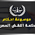 اجتهادات محكمة النقض المصرية حول اركان  جريمة التزوير