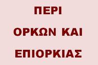 ΠΕΡΙ ΟΡΚΩΝ