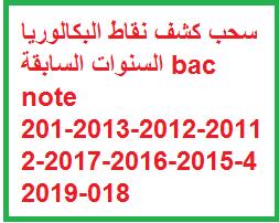 سحب كشف نقاط البكالوريا السنوات السابقة bac note 2011-2012-2013-2014-2015-2016-2017-2018-2019