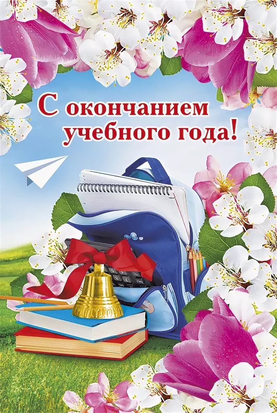 С окончанием учебного года картинки прикольные для родителей, руслану