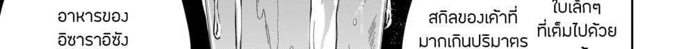 อ่านการ์ตูน Skill Daidokoro Shoukan wa Sugoi! Isekai de Gohan Tsukutte Point Tamemasu ตอนที่ 8 หน้าที่ 89