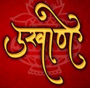 marathi ukhane 2014