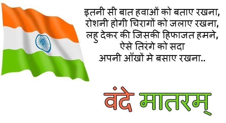 26 january par hindi shayari images pic dp download - Shayari Hindi