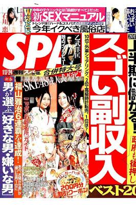 [雑誌] 週刊SPA! 2017年01月17-24日号 Raw Download