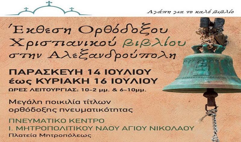 Έκθεση Ορθοδόξου Χριστιανικού Βιβλίου στην Αλεξανδρούπολη