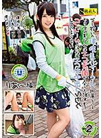 SUPA-426 ゴミ拾いの環境美化サーク