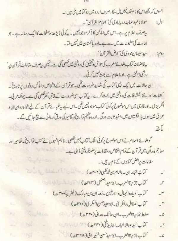 Ghulam Jilani Barq book