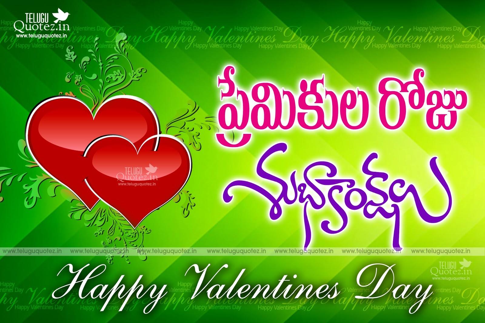 Telugu Nice Love Valentines Day Quotes Teluguquotezin Telugu