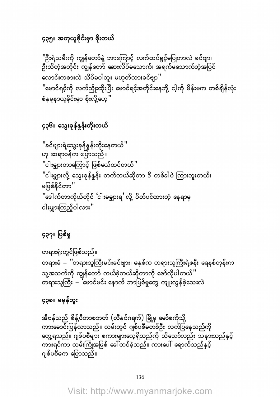 The Crime, myanmar jokes