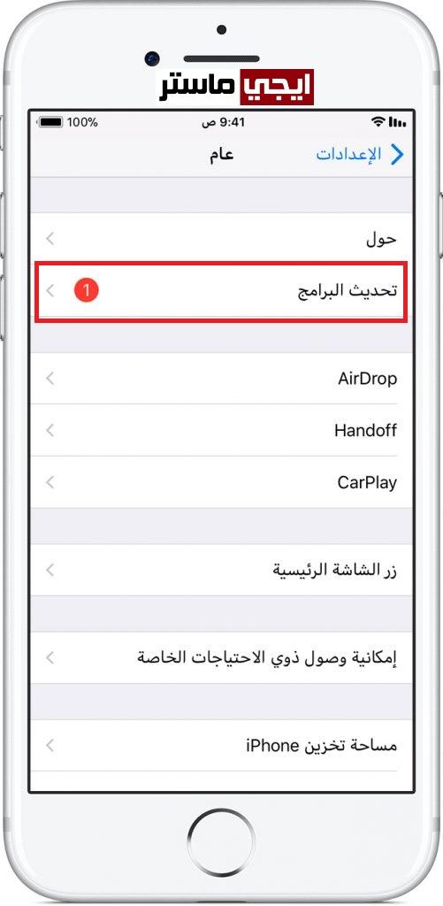تحديث الايفون iOS