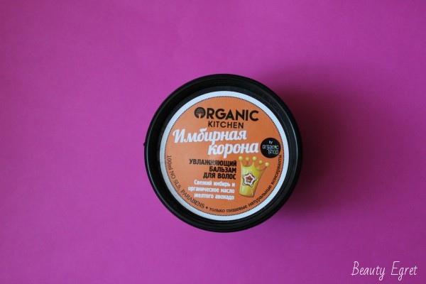 """Улажняющий бальзам для волос """"Имбирная Корона"""" Organic Kitchen"""