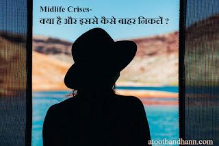 Midlife Crises क्या है और इससे कैसे बाहर निकलें