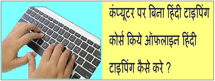 Offline Hindi Typing Tricks