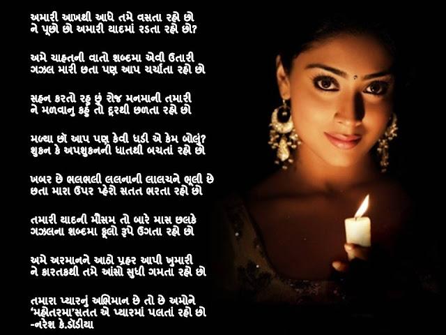 अमारी आखथी आधे तमे वसता रहो छो Gujarati Gazal By Naresh K. Dodia