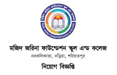 Majid Jarina Foundation School Job Circular