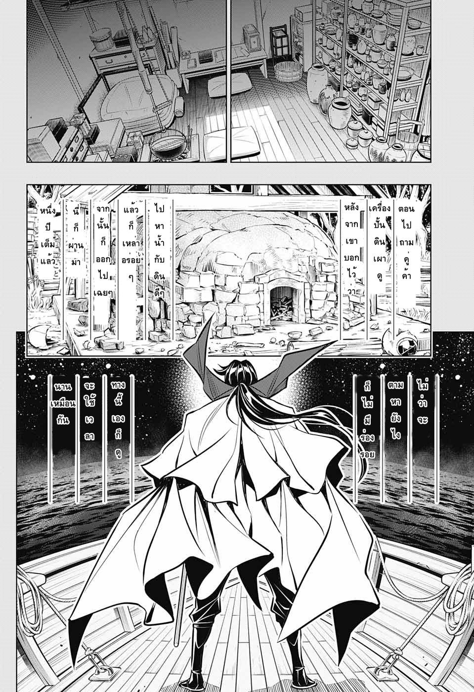 อ่านการ์ตูน Rurouni Kenshin: Hokkaido Arc ตอนที่ 13 หน้าที่ 6