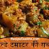 टिन्डे टमाटर की सब्जी बनाने की विधि - Tinda Tamater Ki Sabji Recipe In Hindi