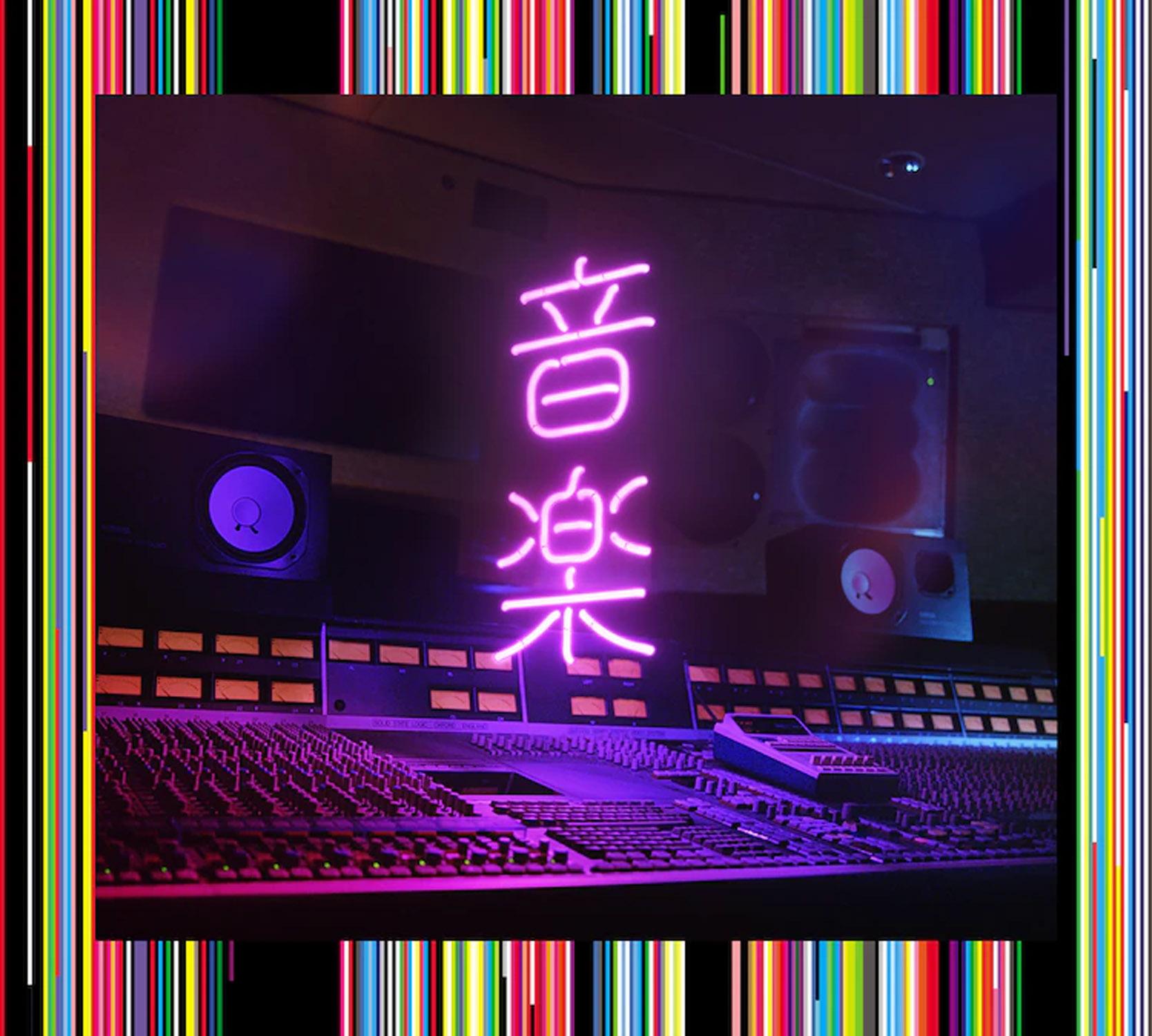 東京事変 - 音楽