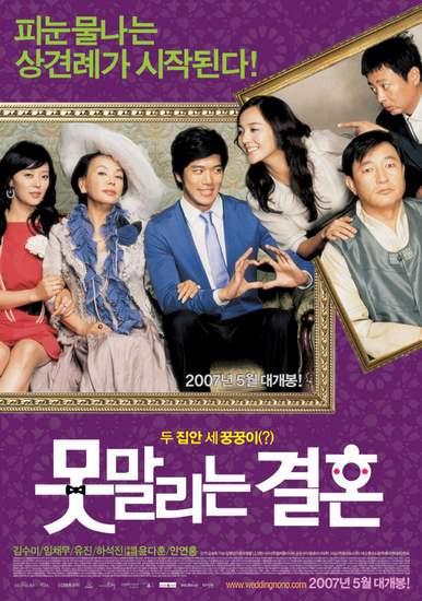 Xem Phim Hôn Nhân Khó Cản 2007