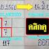 มาแล้ว...เลขเด็ดงวดนี้ 3ตัวตรงๆหวยทำมือ สูตรเลขตาราง งวดวันที่16/6/61