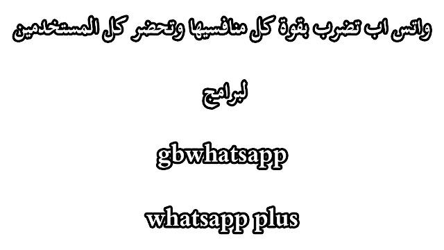 Whatsapp تحظر الارقام من الشركة وتقدي علي منافسيها