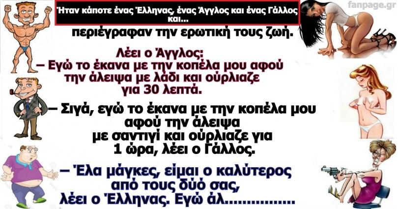 Ανέκδοτο: Ένας Έλληνας, ένας Άγγλος, ένας Γάλλος και... ο Εραστής της Χρονιάς!