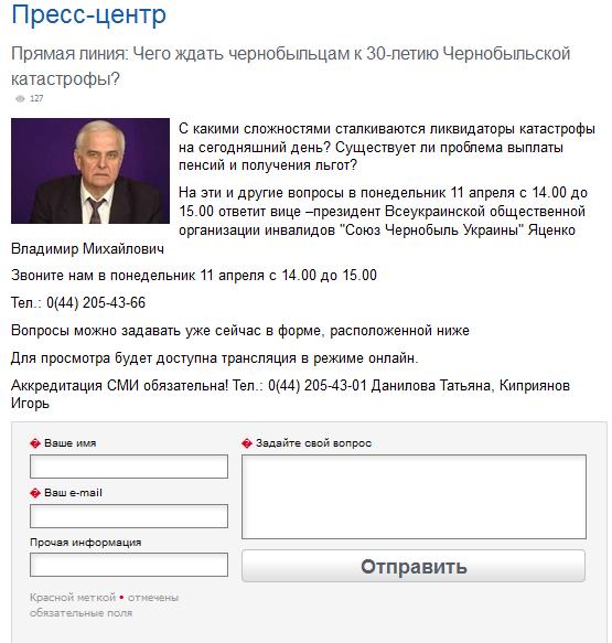 http://kp.ua/press/5797-priamaia-lynyia-cheho-zhdat-chernobyltsam-k-30-letyui-chernobylskoi-katastrofy#sort=new&p=1
