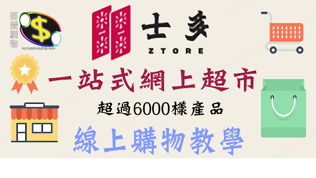香港士多(Ztore)網上超市購物教學
