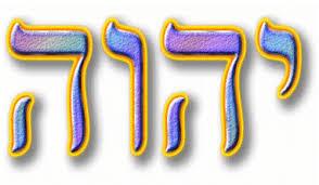 исчезло имя Бога יהוה?