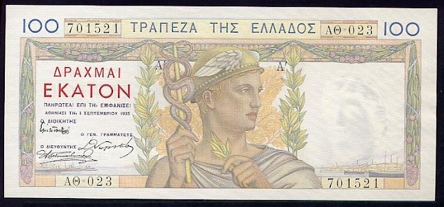 https://2.bp.blogspot.com/-70C_lt0KCds/UJjrJM-1HQI/AAAAAAAAJ_c/_6yr0PdT5b8/s640/GreeceP105-100Drachmai-1935-donatedTDS_f.jpg