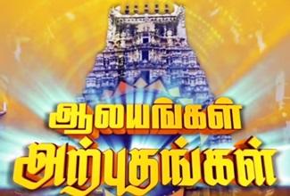 Aalayangal Arputhangal 19-02-2019 Puthuyugam Tv