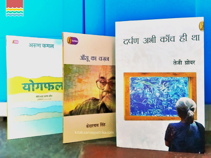 hindi poetry best books