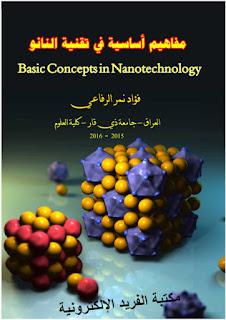 قراءة وتحميل كتاب مفاهيم أساسية في تقنية النانو pdf أونلاين فؤاد نمر عجيل الرفاعي، كتب تكنولوجيا النانو ، علم النانو ، مقياس النانو، تحميل كتب بروابط مباشرة مجانا