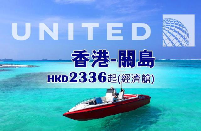 潛水、結婚聖地優惠!聯合航空 香港 Last Minute飛 關島HK$2336起,3月底前出發!
