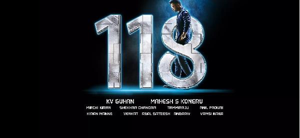 kalyan ram 118 movie official teaser, kalyan ram 118 teaser, 118 telugu teaser, 118 teaser, 118 teaser hd download, 118 movie trailer, 118 telugu movie cast crew, telugu movies, movie news, say ciema,