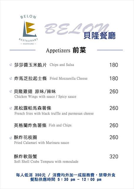 貝隆餐酒館菜單
