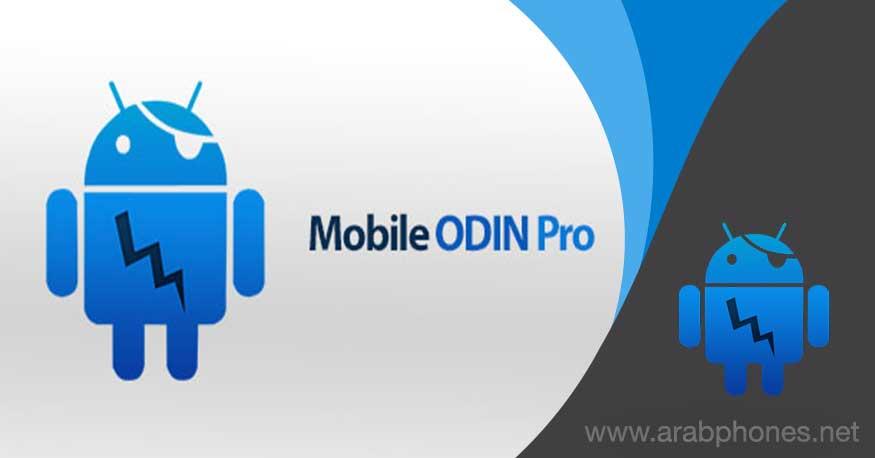تحميل برنامج اودين موبايل Odin Apk لتثبيت الرومات