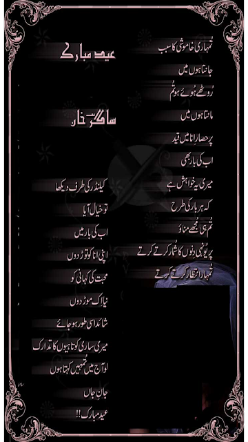 Eid Ghazal - Urdu Eid Ghazal Poetry - Romantic Ghazal - Poetry - Eid Sad Ghazal Poetry - Eid Poetry Pics - Urdu Poetry World,eid poetry hd pics,eid poetry hd images,eid poetry hindi,eid poetry hd wallpaper,eid poetry happy,eid poetry hd photos,eid sad poetry hd,eid poetry images,eid poetry in urdu wallpapers,eid poetry in pashto,eid poetry in urdu funny,eid poetry john elia,eid judai poetry,eid ka jora poetry,eid da jora poetry,eid ki judai poetry,eid ki poetry,eid ki poetry in urdu,eid khatam poetry,eid ke poetry,poetry eid ka chand,eid ki poetry pic,eid khushi poetry,eid ka poetry,poetry eid card,urdu poetry eid ka chand,eid k din poetry